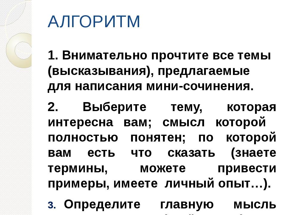 АЛГОРИТМ 1. Внимательно прочтите все темы (высказывания), предлагаемые для на...