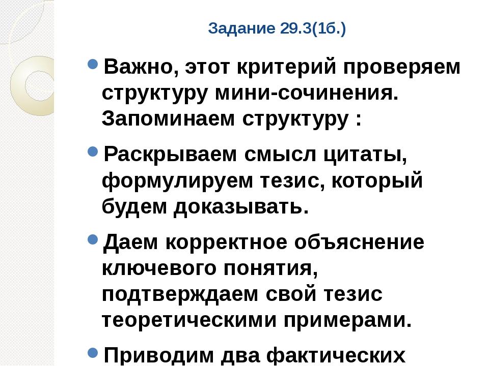Задание 29.3(1б.) Важно, этот критерий проверяем структуру мини-сочинения. За...