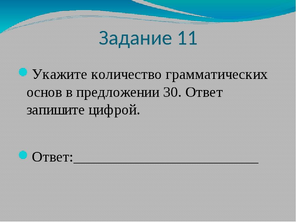 Задание 11 Укажите количество грамматических основ в предложении 30. Ответ за...