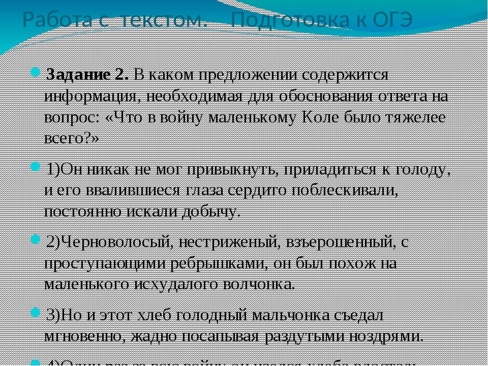 Работа с текстом. Подготовка к ОГЭ Задание 2. В каком предложении содержится...