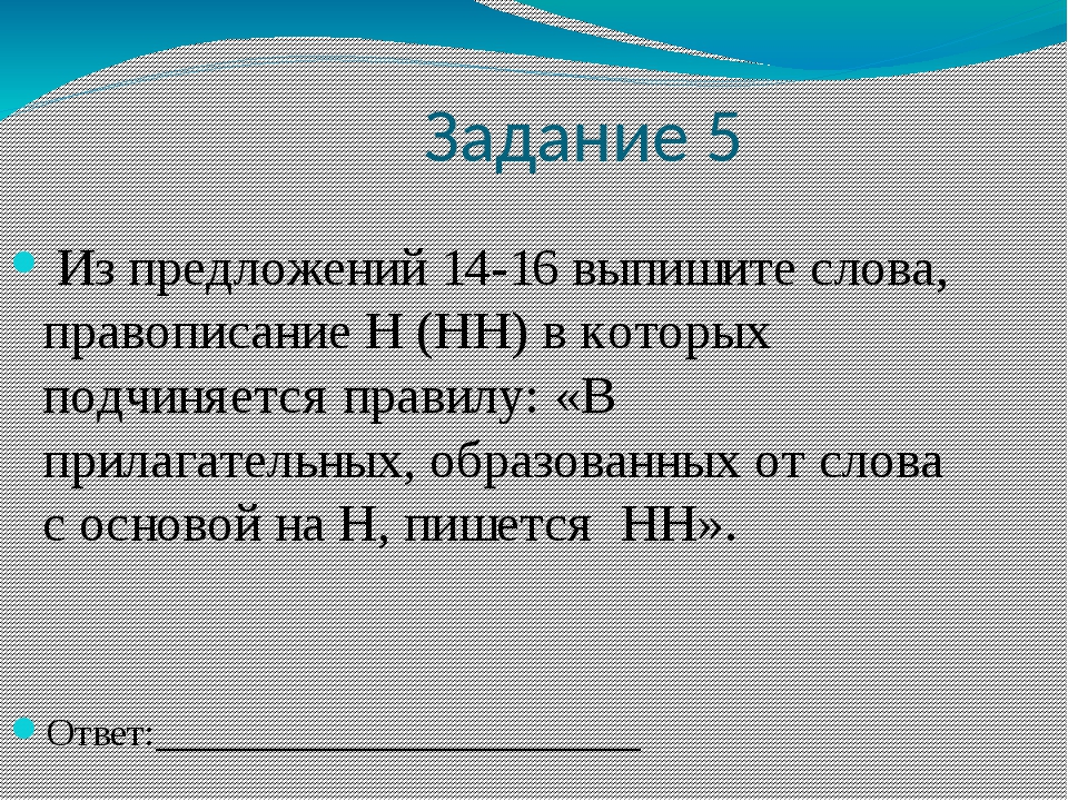 Из предложений 14-16 выпишите слова, правописание Н (НН) в которых подчиняет...