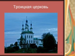 * Троицкая церковь