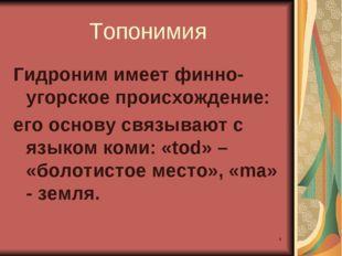 * Топонимия Гидроним имеет финно-угорское происхождение: его основу связывают