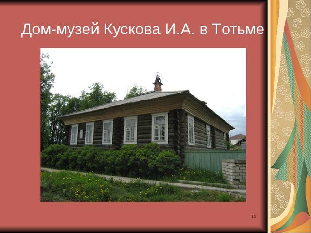 Дом-музей Кускова И.А. в Тотьме *
