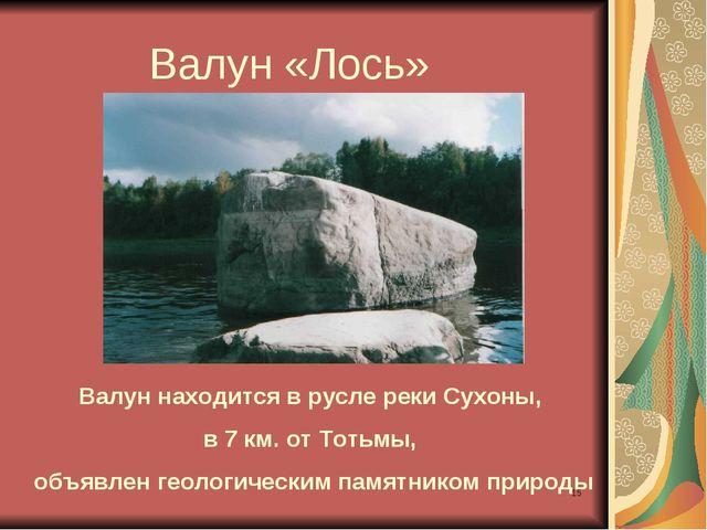 * Валун «Лось» Валун находится в русле реки Сухоны, в 7 км. от Тотьмы, объявл...