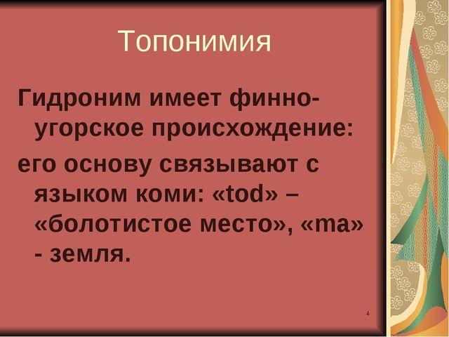 * Топонимия Гидроним имеет финно-угорское происхождение: его основу связывают...