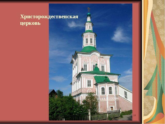 * Христорождественская церковь