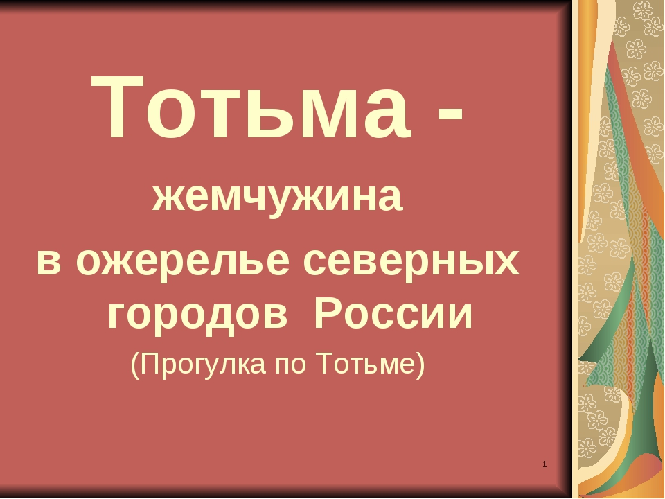 * Тотьма - жемчужина в ожерелье северных городов России (Прогулка по Тотьме)