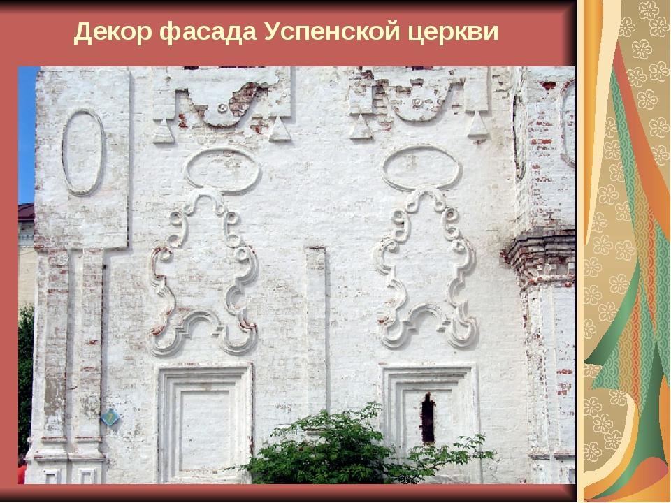 * Декор фасада Успенской церкви