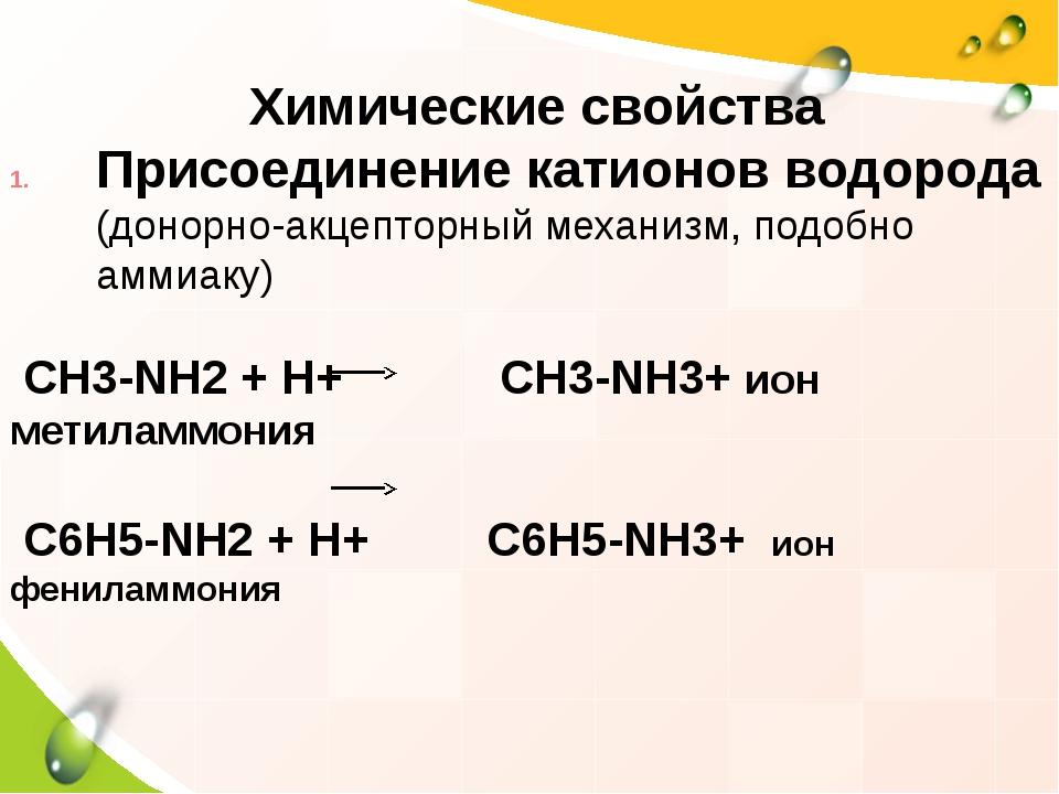 Химические свойства Присоединение катионов водорода (донорно-акцепторный мех...