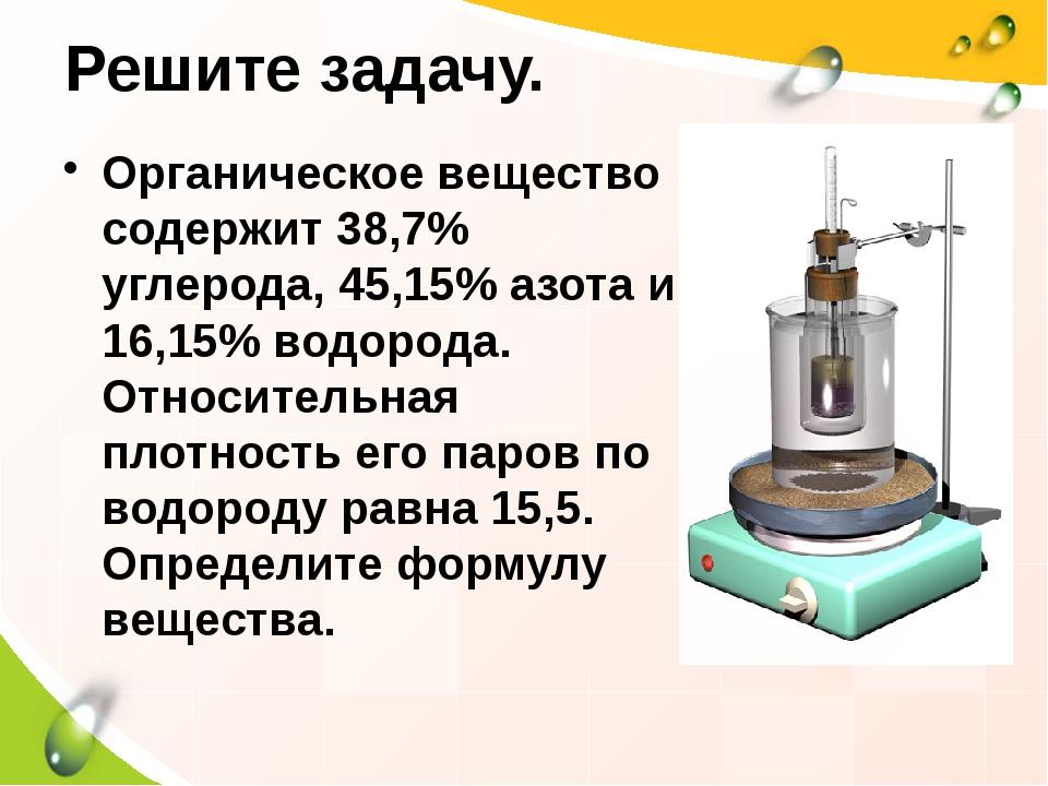 Решите задачу. Органическое вещество содержит 38,7% углерода, 45,15% азота и...