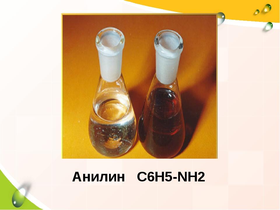 Анилин  С6Н5-NH2