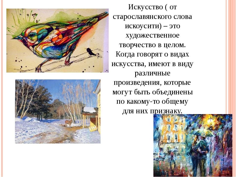 Искусство ( от старославянского слова искоусити) – это художественное творчес...