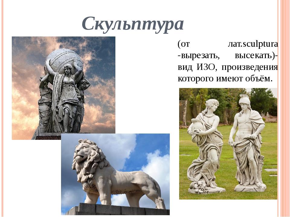 Скульптура (от лат.sculptura -вырезать, высекать)- вид ИЗО, произведения кото...