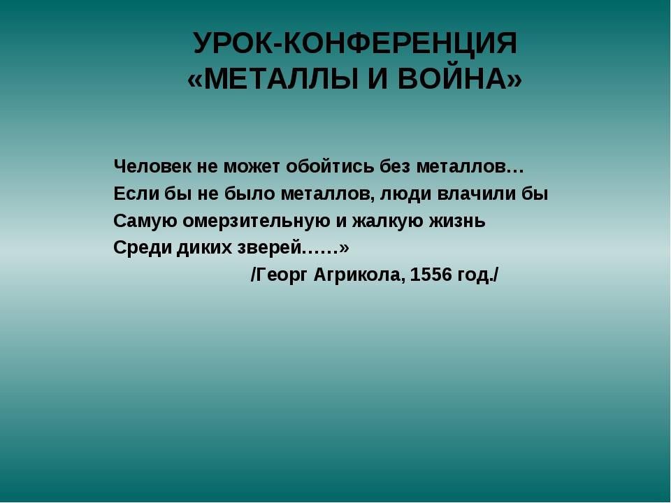 УРОК-КОНФЕРЕНЦИЯ «МЕТАЛЛЫ И ВОЙНА» Человек не может обойтись без металлов… Ес...