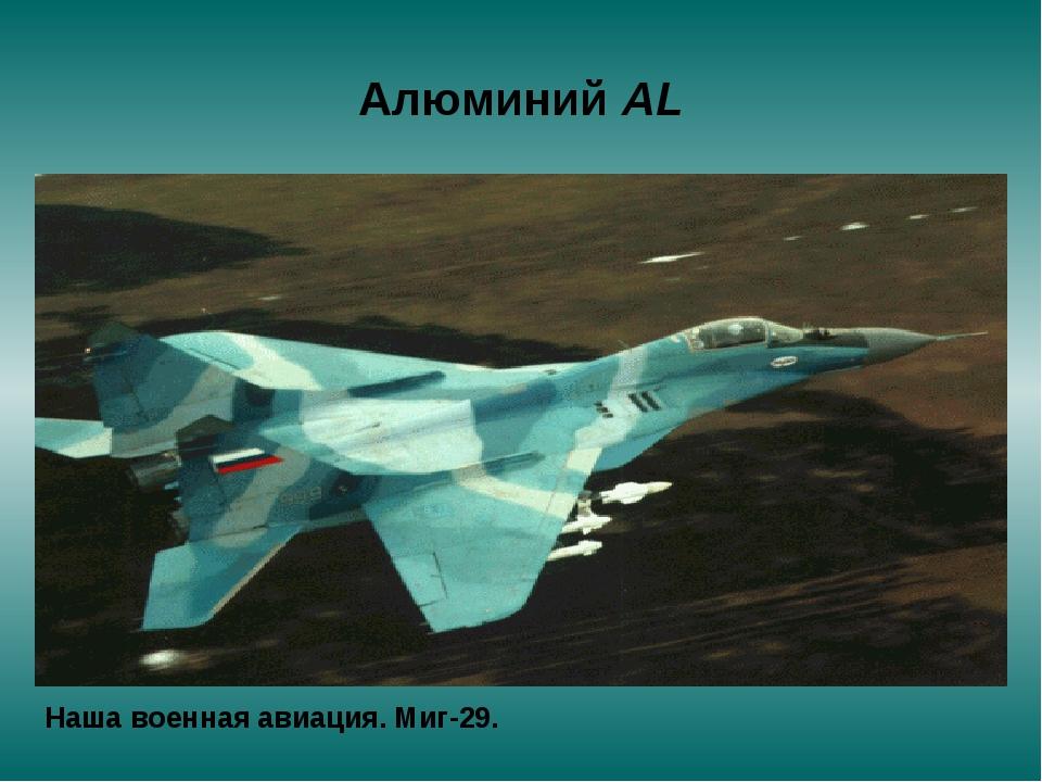 Алюминий AL Наша военная авиация. Миг-29.