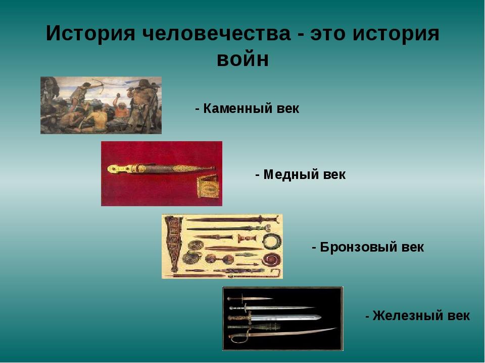 История человечества - это история войн - Каменный век - Медный век - Бронзов...