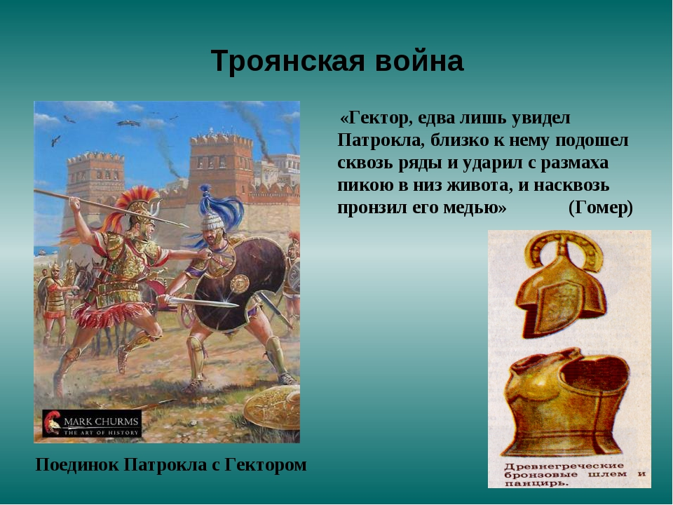 Троянская война Поединок Патрокла с Гектором «Гектор, едва лишь увидел Патрок...