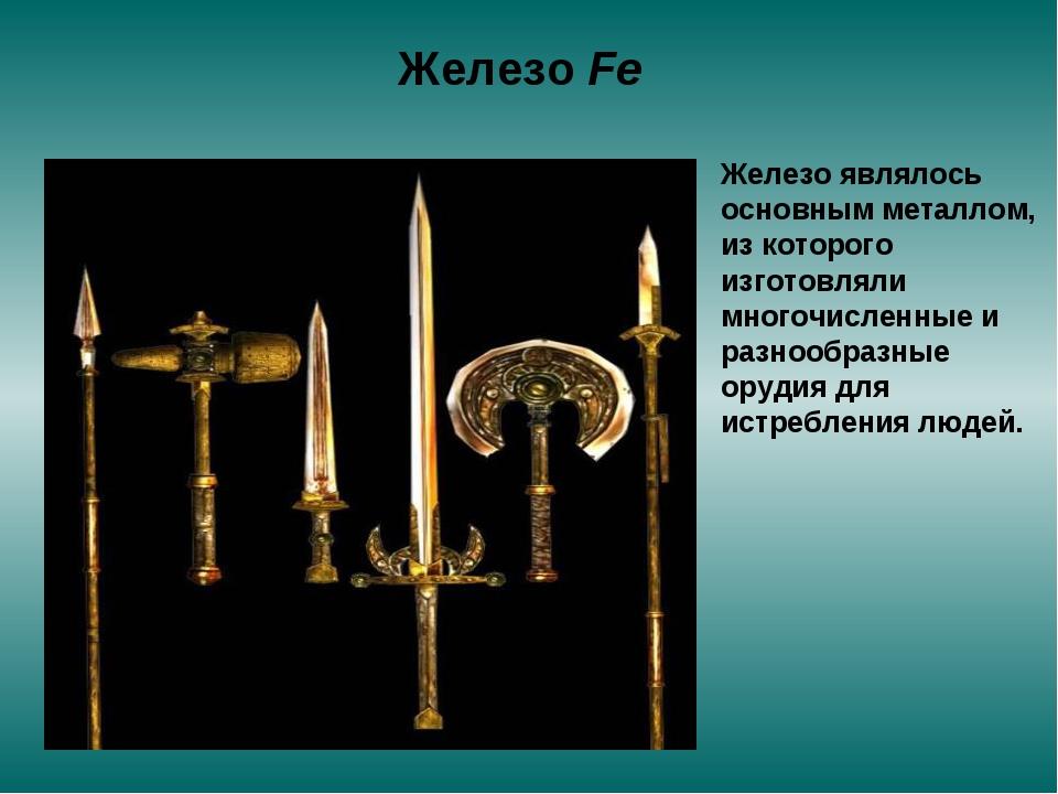 Железо Fе Железо являлось основным металлом, из которого изготовляли многочис...