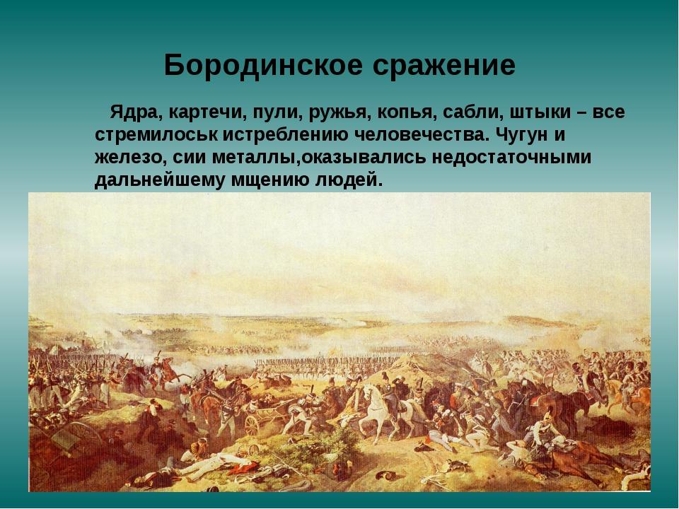 Бородинское сражение Ядра, картечи, пули, ружья, копья, сабли, штыки – все ст...