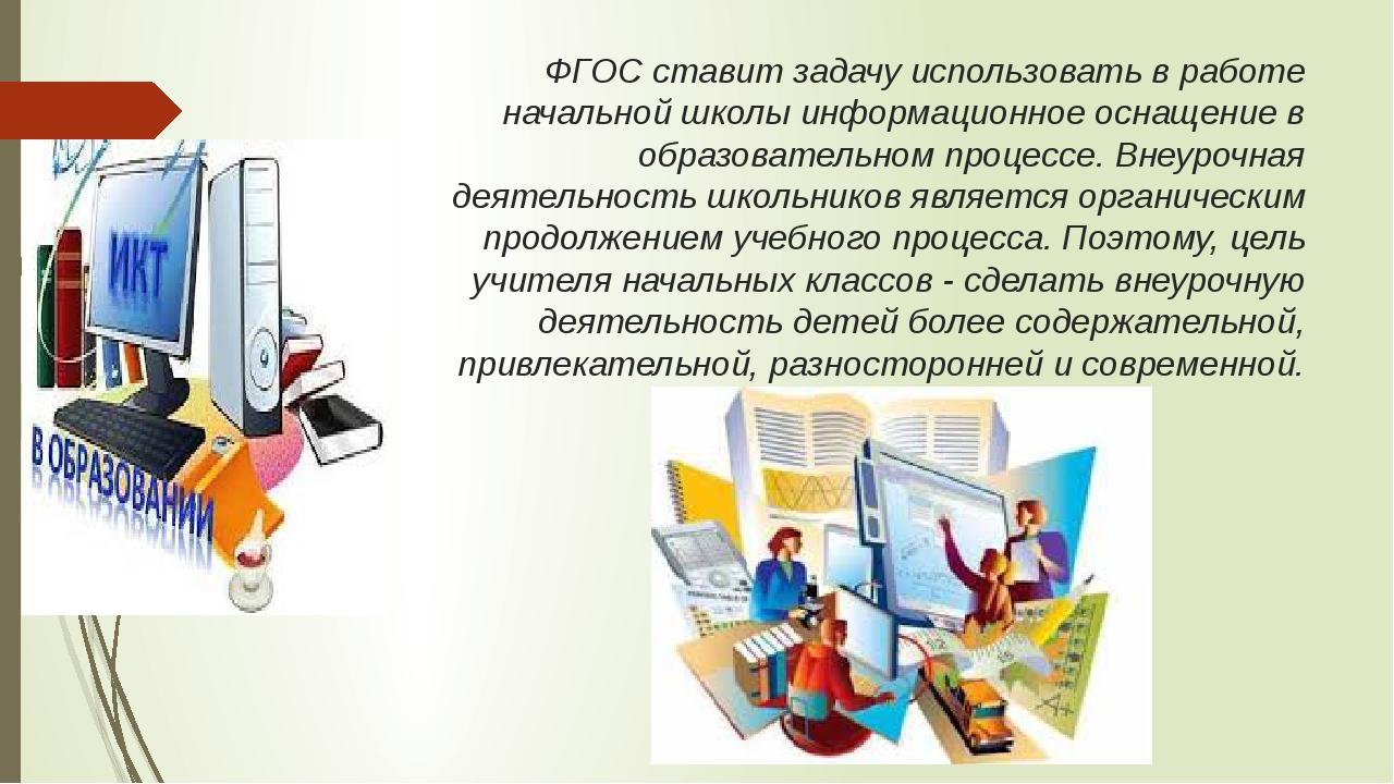 Доклад и презентация внеурочная деятельность в начальной школе 4328