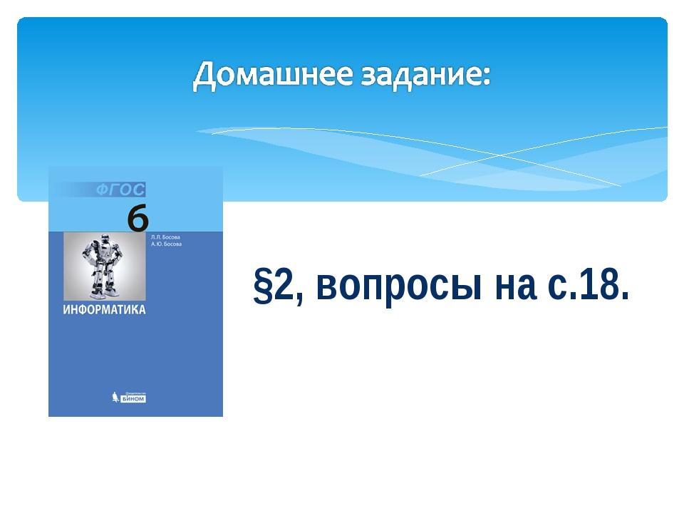 §2, вопросы на с.18.