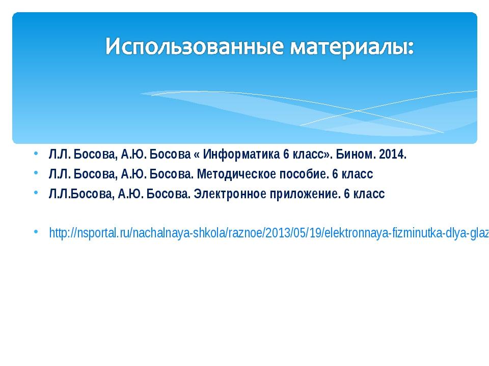 Л.Л. Босова, А.Ю. Босова « Информатика 6 класс». Бином. 2014. Л.Л. Босова, А....