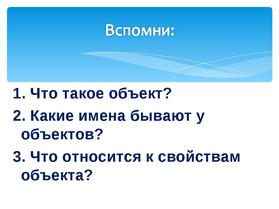 1. Что такое объект? 2. Какие имена бывают у объектов? 3. Что относится к сво...