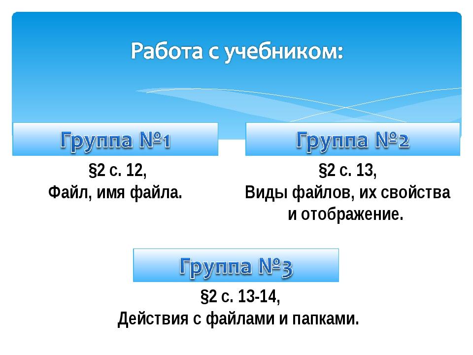 §2 с. 12, Файл, имя файла. §2 с. 13, Виды файлов, их свойства и отображение....