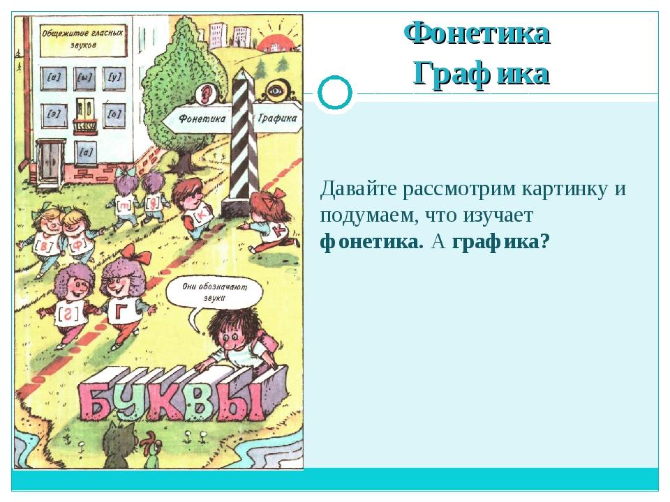 Давайте рассмотрим картинку и подумаем, что изучает фонетика. А графика? Фоне...