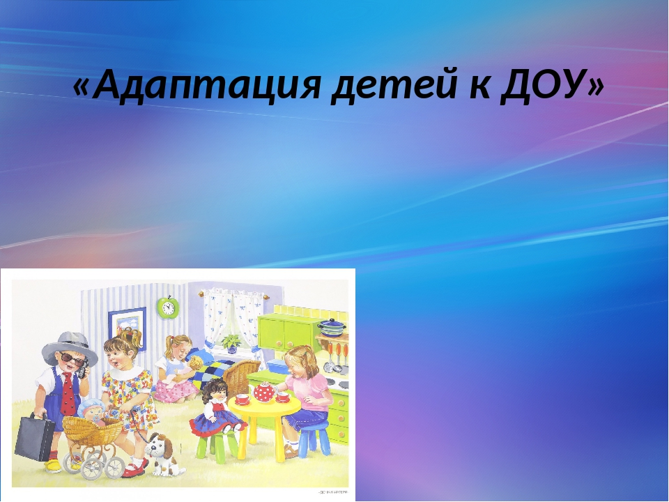 «Адаптация детей к ДОУ»