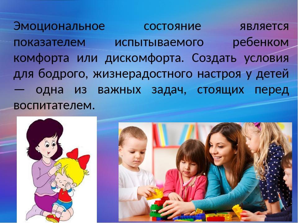 Эмоциональное состояние является показателем испытываемого ребенком комфорта...