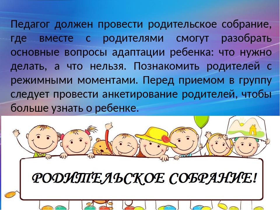 Педагог должен провести родительское собрание, где вместе с родителями смогут...