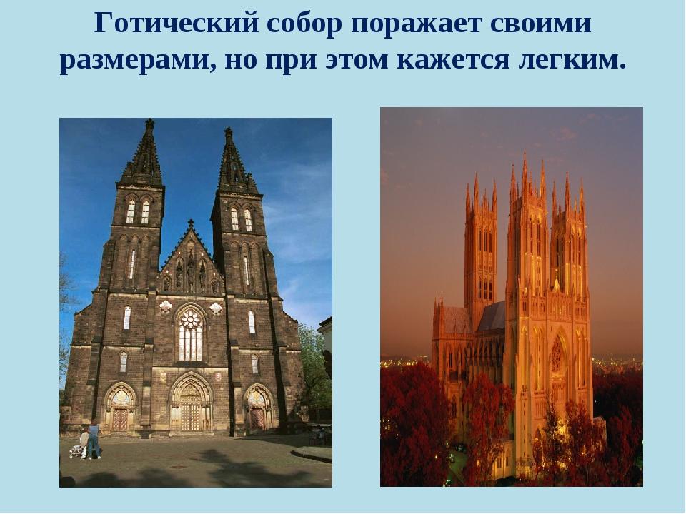 Готический собор поражает своими размерами, но при этом кажется легким.