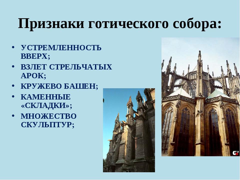 Признаки готического собора: УСТРЕМЛЕННОСТЬ ВВЕРХ; ВЗЛЕТ СТРЕЛЬЧАТЫХ АРОК; КР...