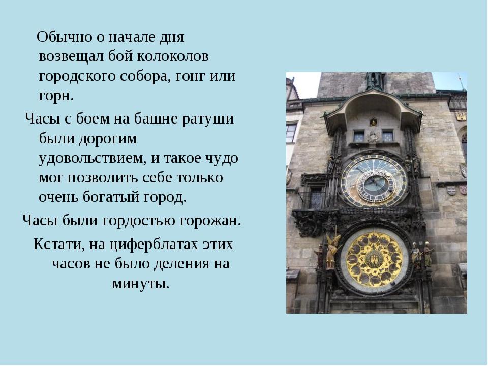 Обычно о начале дня возвещал бой колоколов городского собора, гонг или горн....