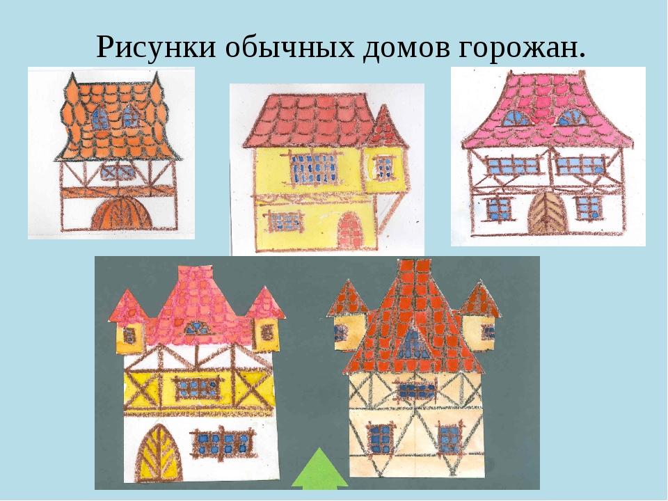 Рисунки обычных домов горожан.