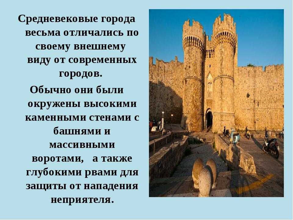 Средневековые города весьма отличались по своему внешнему виду от современных...