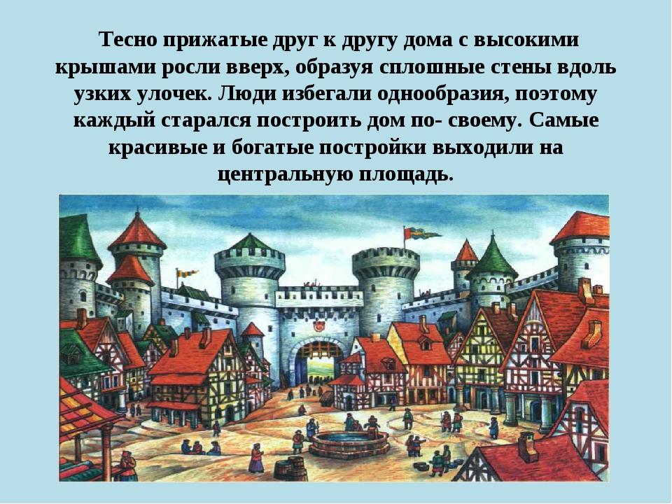 Тесно прижатые друг к другу дома с высокими крышами росли вверх, образуя спл...