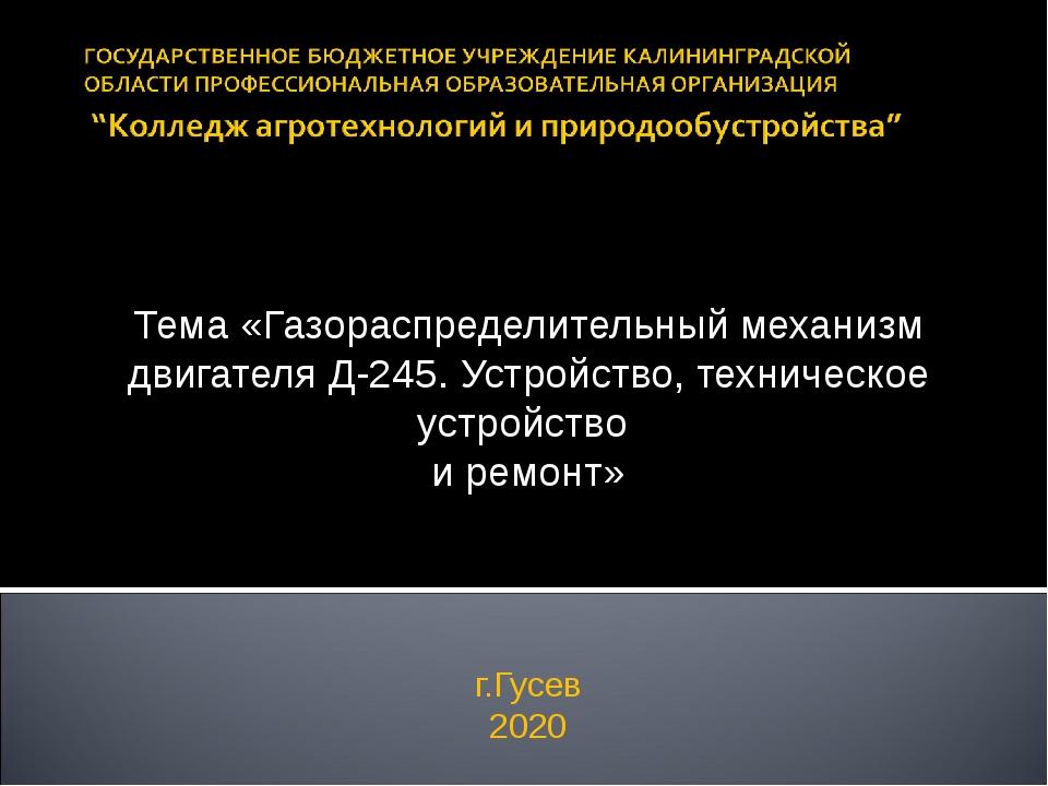 Тема «Газораспределительный механизм двигателя Д-245. Устройство, техническое...