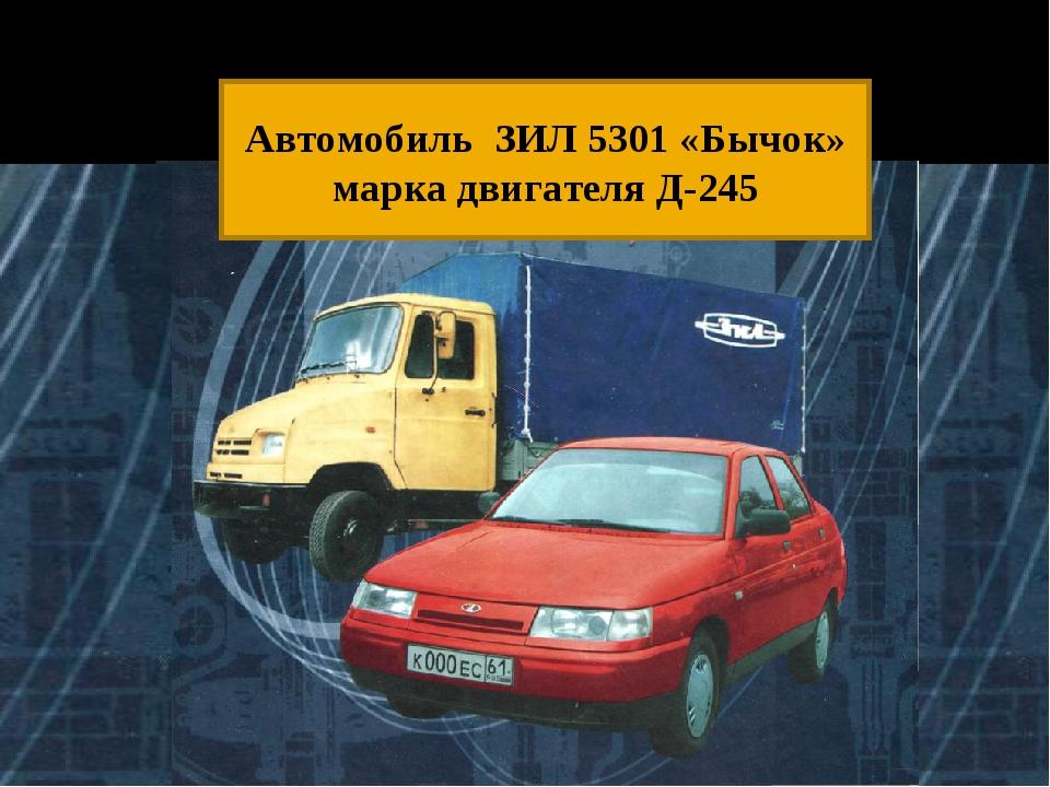 Автомобиль ЗИЛ 5301 «Бычок» марка двигателя Д-245