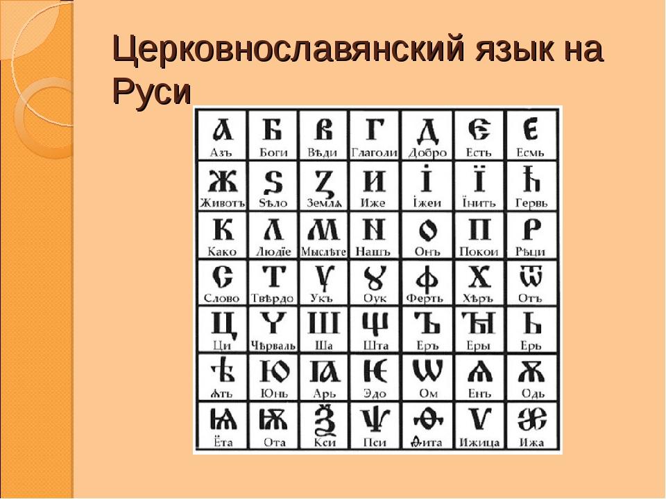Церковнославянский язык на Руси