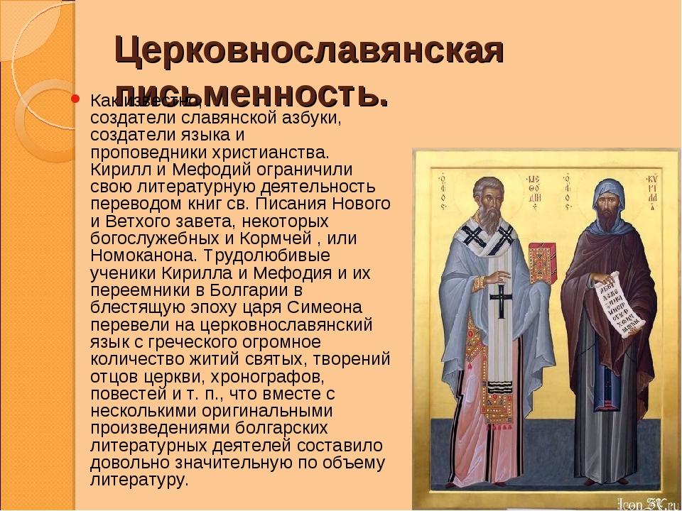 Церковнославянская письменность. Как известно, создателиславянской азбуки, с...