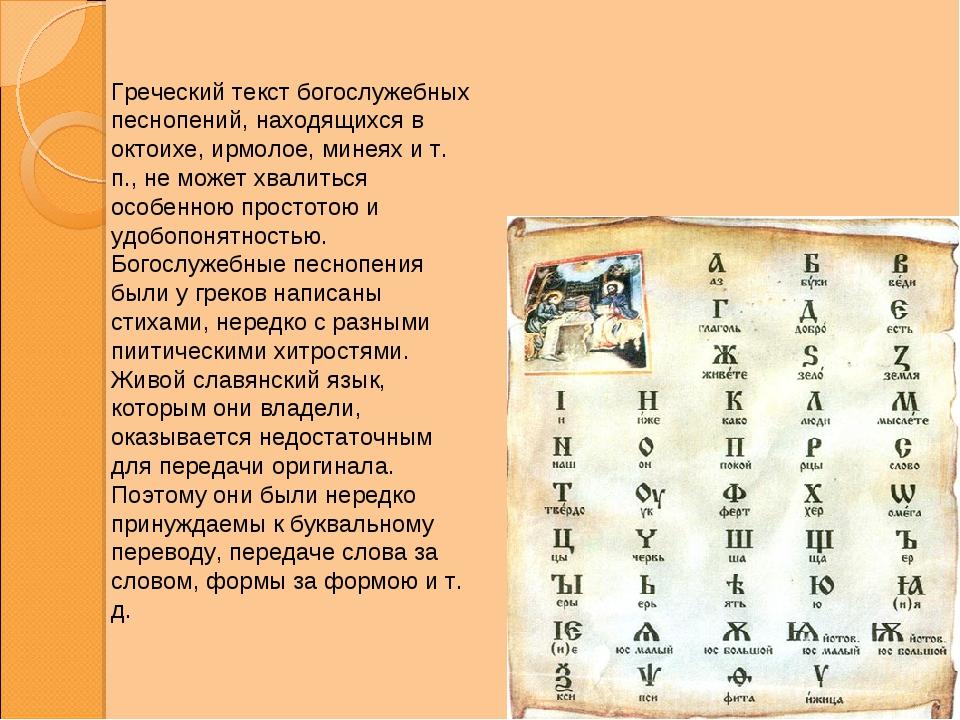 Греческий текст богослужебных песнопений, находящихся в октоихе, ирмолое, мин...