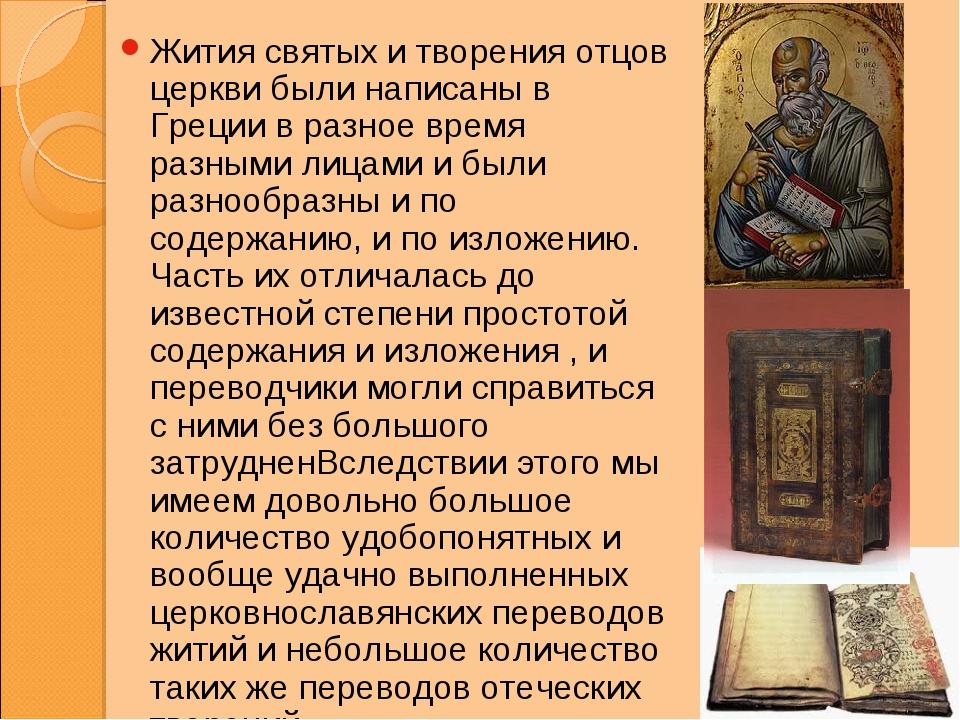 Жития святых и творения отцов церкви были написаны в Греции в разное время ра...
