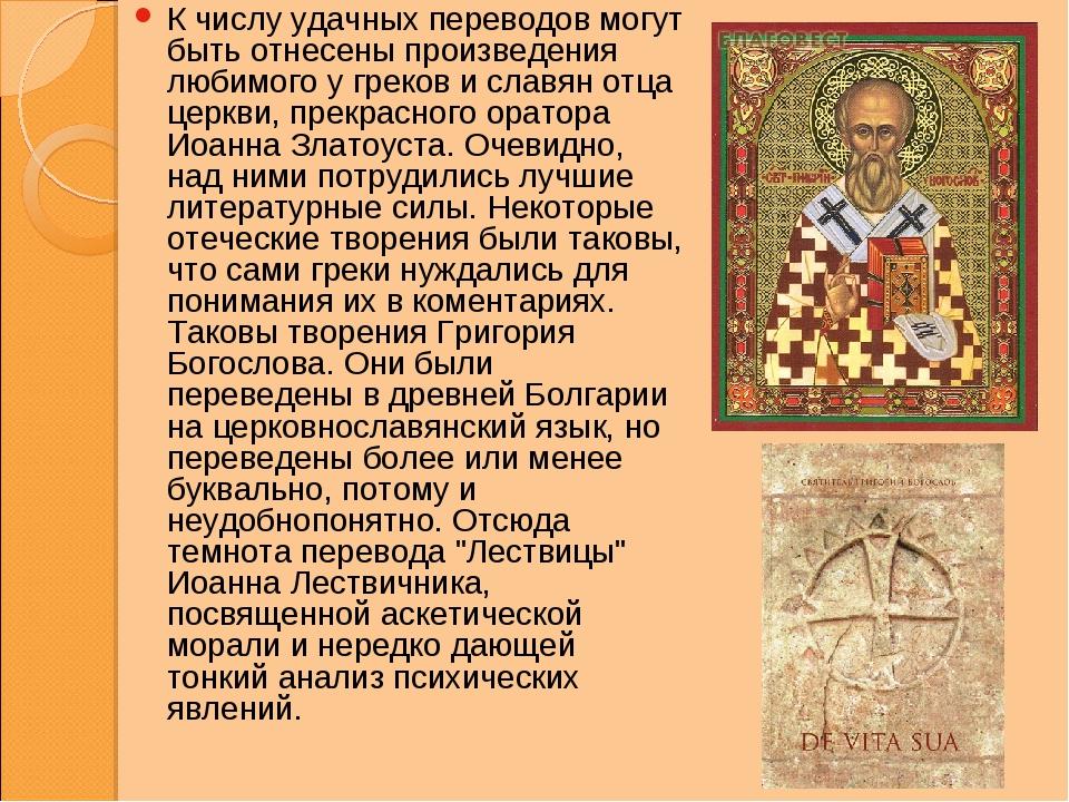 К числу удачных переводов могут быть отнесены произведения любимого у греков...