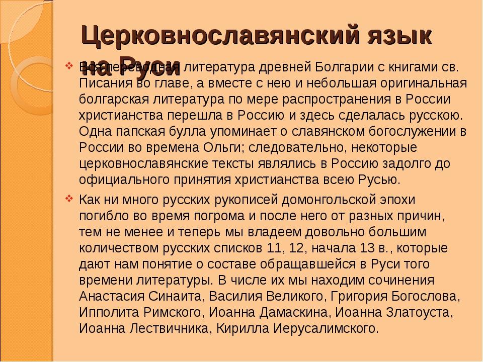 Церковнославянский язык на Руси Вся переводная литература древней Болгарии с...