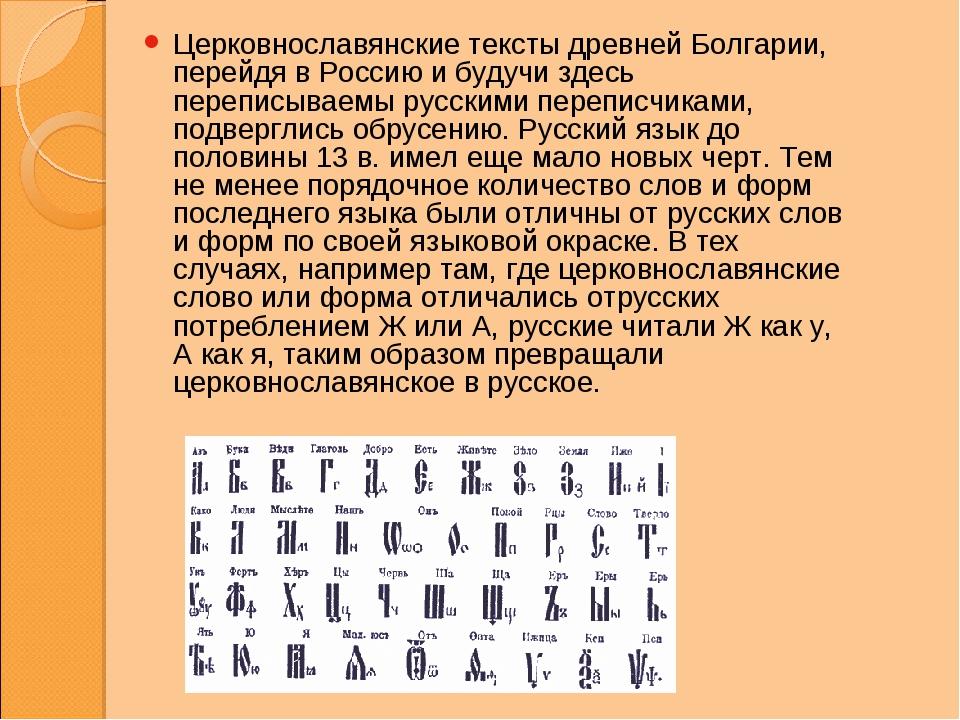 Церковнославянские тексты древней Болгарии, перейдя в Россию и будучи здесь п...