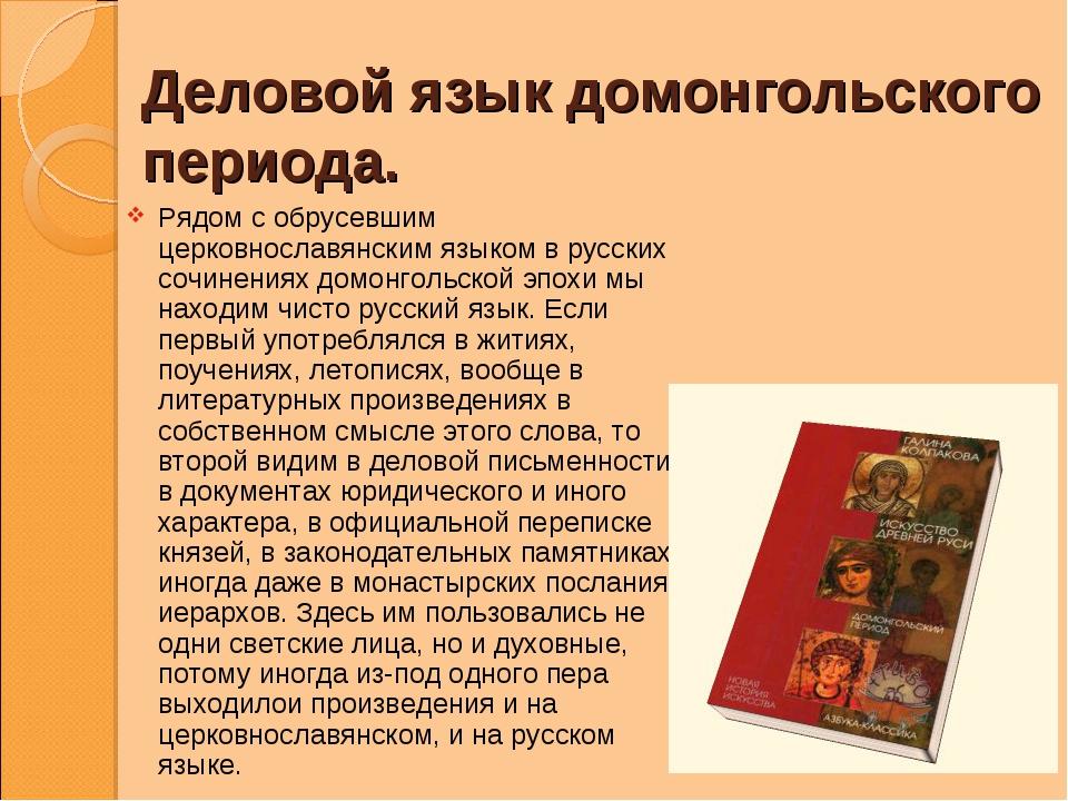Деловой язык домонгольского периода. Рядом с обрусевшим церковнославянским яз...