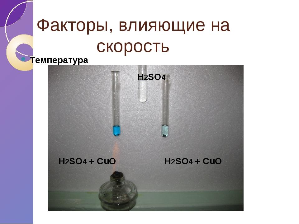 Факторы, влияющие на скорость Температура H2SO4 H2SO4 + CuO H2SO4 + CuO